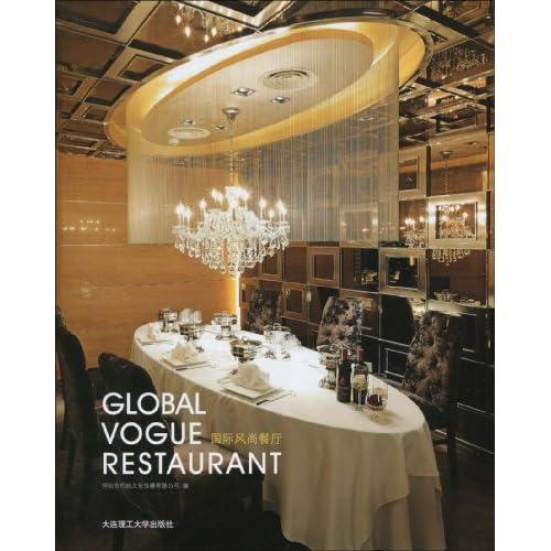 国际风尚餐厅