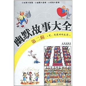 幽默故事大全(套装共2册)\/秉礼-图书-亚马逊 [笑
