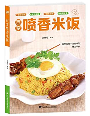 百变喷香米饭.pdf