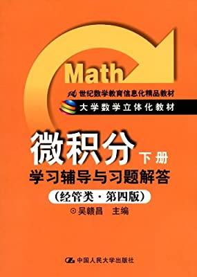 21世纪数学教育信息化精品教材•大学数学立体化教材:《微积分》学习辅导与习题解答.pdf