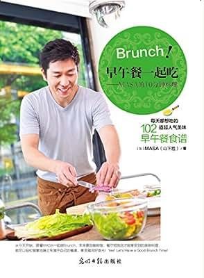 Brunch!早午餐一起吃—MASA的10分钟料理.pdf