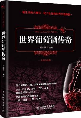 世界葡萄酒传奇.pdf