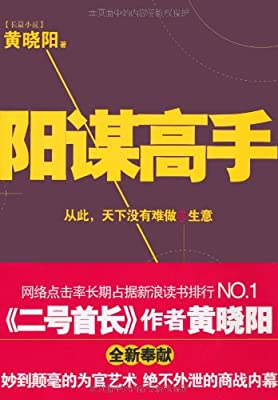 阳谋高手.pdf