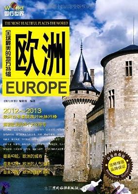 全球最美的地方特辑:欧洲.pdf