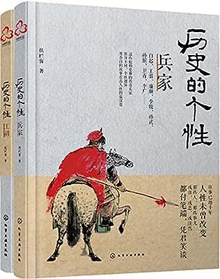 历史的个性:兵家+江湖.pdf
