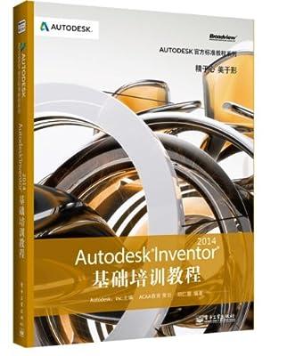 Autodesk官方标准教程系列:Autodesk Inventor 2014基础培训教程.pdf