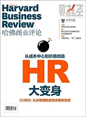 《哈佛商业评论》2015年第7-8期:HR大变身.pdf