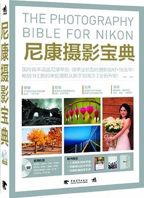 尼康摄影宝典.pdf