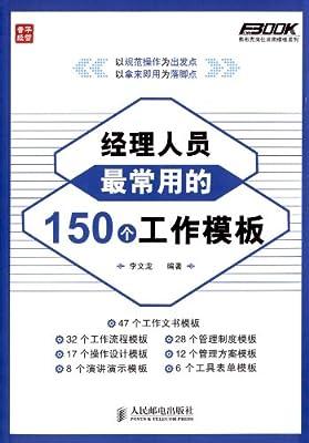 经理人员最常用的150个工作模板.pdf