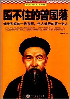 博采雅集·读史悟人生丛书:困不住的曾国藩.pdf