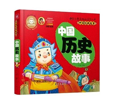 中国历史故事.pdf