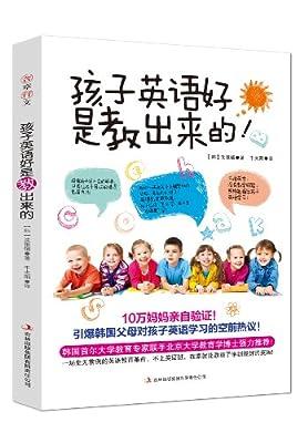 孩子英语好是教出来的.pdf