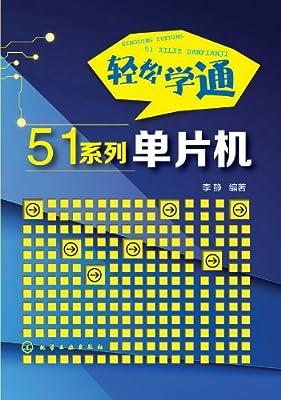 轻松学通51系列单片机.pdf