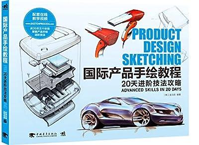 国际产品手绘教程:20天进阶技法攻略.pdf
