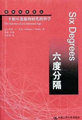 六度分隔:一个相互连接的时代的科学.pdf