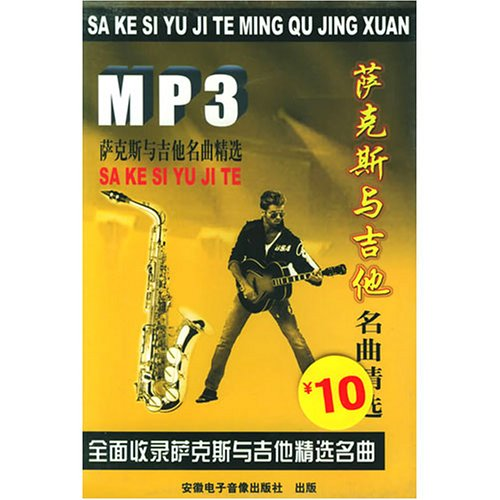 萨克斯与吉他名曲精选(mp3)图片
