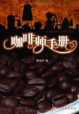 咖啡师手册.pdf