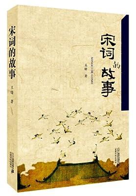 宋词的故事.pdf