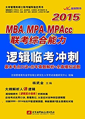 杨武金MBA、MPA、MPAcc联考综合能力逻辑临考冲刺.pdf