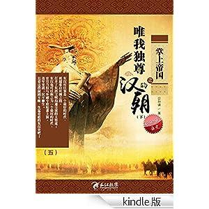 掌上帝国之唯我独尊的汉朝(下)5