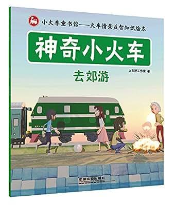 神奇小火车:去郊游.pdf