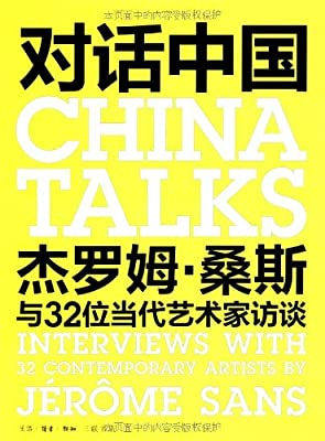 对话中国.pdf