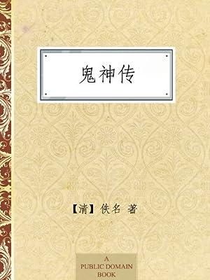 鬼神传.pdf