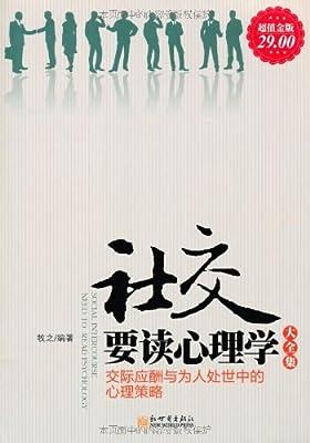 社交要读心理学大全集.pdf