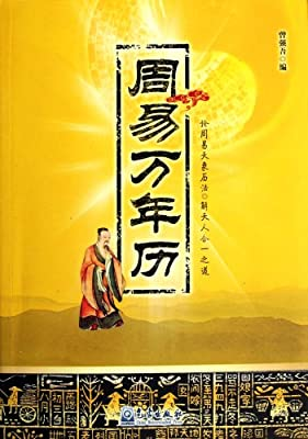 周易万年历.pdf
