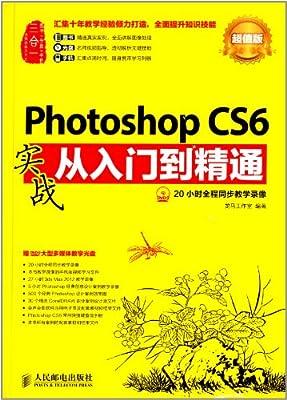 Photoshop CS6实战从入门到精通.pdf