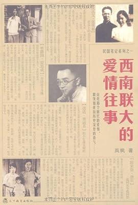 西南联大的爱情往事.pdf