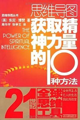 思维导图:获取精神力量的10种方法.pdf