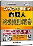 肖秀荣考研书系列:肖秀荣2016考研政治命题人终极预测4套卷