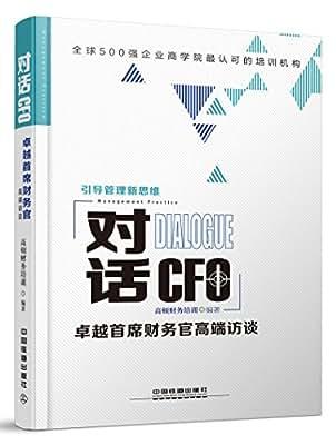 对话CFO-卓越首席财务官高端访谈.pdf