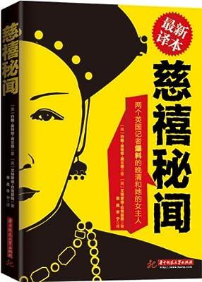 慈禧秘闻.pdf