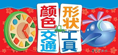 小熊益智翻翻卡:颜色形状·交通工具.pdf