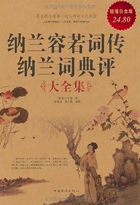 纳兰容若词传纳兰词典评大全集.pdf