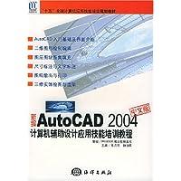 新编AutoCAD2004中文版计算机辅助设计应用技能培训教程