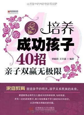 培养成功孩子40招:亲子双赢无极限.pdf