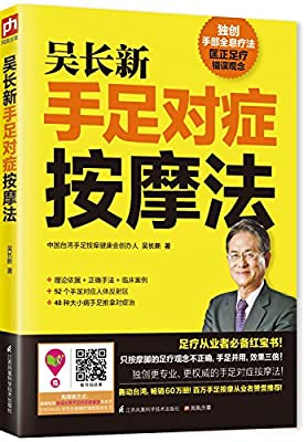 吴长新手足对症按摩法.pdf