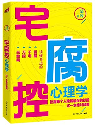 宅腐控心理学:读懂身边的百腐千宅万控无数萌.pdf