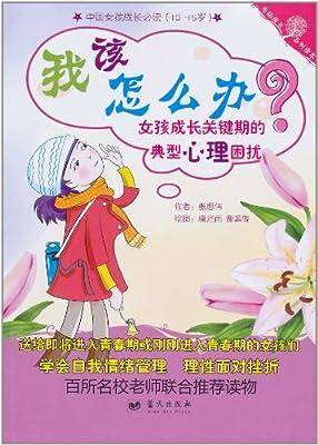 我该怎么办?:女孩成长关键期的典型心理困扰.pdf