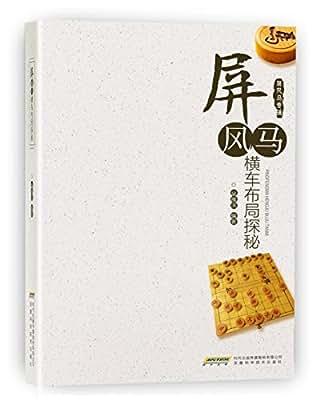 屏风马横车布局探秘.pdf