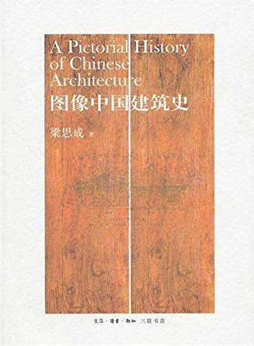 《图像中国建筑史》