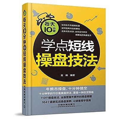 每天10分钟学点短线操盘技法.pdf