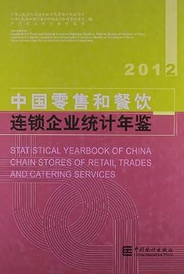 中国零售和餐饮连锁企业统计年鉴.pdf