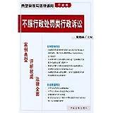 不服行政处罚类行政诉讼(行政类)/典型案例与法律适用