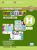 剑桥少儿英语考试全真试题:第三级H(音带版)-图片