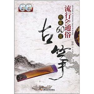 蒙古人 歌谱