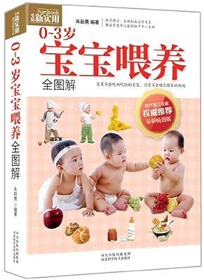 0-3岁宝宝喂养全图解.pdf